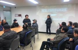 [노인종합상담사업] 02월 신입회원 입회교육